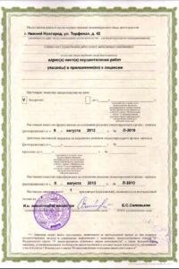 Лицензия на осуществление деятельности по приему металлолома, хранение, переработки и реализации